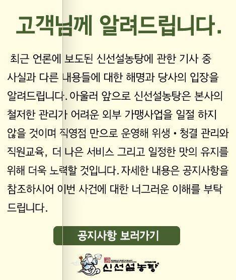[사진 신선설농탕 홈페이지]
