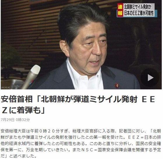 [일본 NHK 보도]