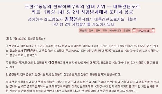 북한 조선중앙통신이 29일 전날 발사한 미사일을 화성-14형이라고 보도했다.[조선중앙통신 캡쳐]