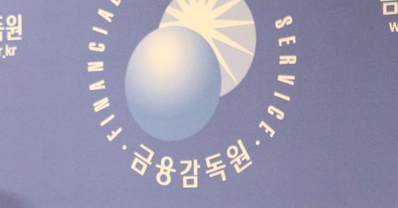 금융감독원 자료사진. [중앙포토]