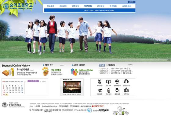 [사진 숭의초등학교 홈페이지]
