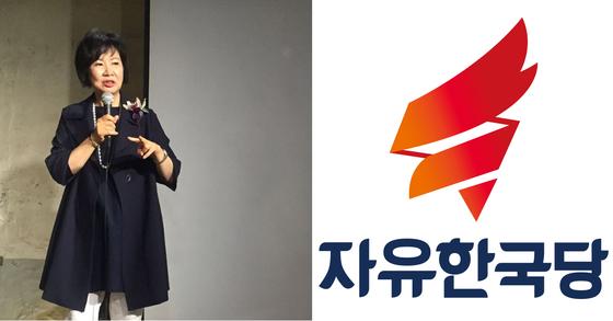 [사진 손혜원 의원 페이스북 / 사진 자유한국당 로고]