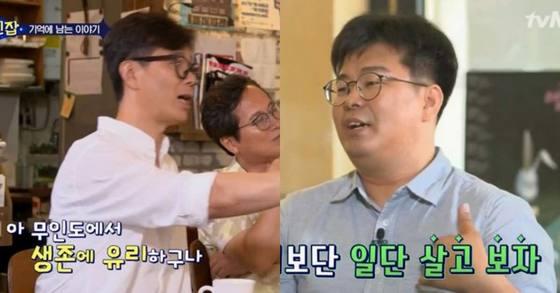 [사진 tvN '알쓸신잡' 캡처]