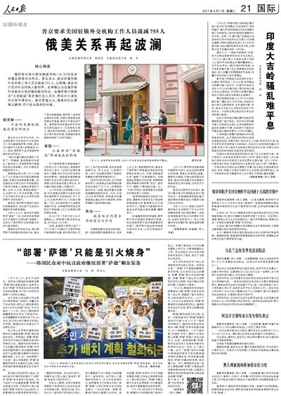 중국 공산당 기관지 인민일보가 1일자 국제면에 한국의 사드 반대 시위를 자세히 보도했다. [인민일보 캡처]