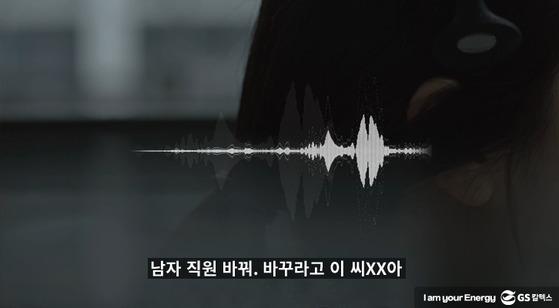 [사진 GS칼텍스 영상 캡처]