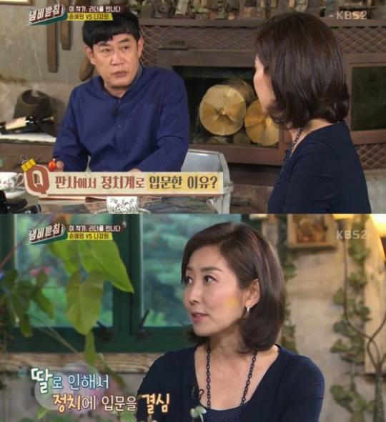 [KBS2 '냄비받침' 캡처]