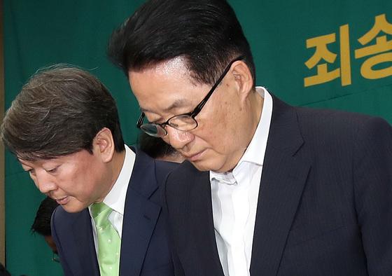 국민의당 안철수 전 대표(왼쪽)와 박지원 전 대표가 7월 31일 국회에서 19대 대선 '제보조작' 사건과 관련해 대국민 사과 인사를 하고 있다. [연합뉴스]
