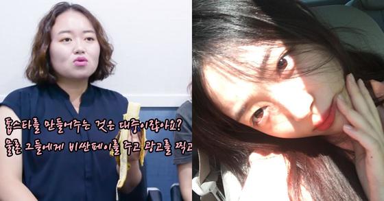 [사진 '김앤정' 유튜브 캡처 / 설리 인스타그램]
