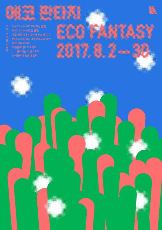 국립현대미술관 2017년 여름 행사 에코판타지 포스터