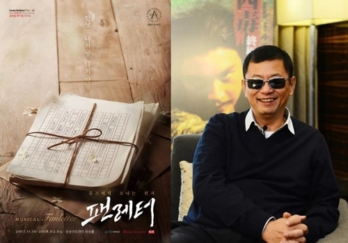 한국 창작뮤지컬 '팬레터'에 투자자로 참여하는 중국 왕자웨이 감독[라이브 제공]
