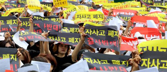 서울시교육청의 자율형사립고 폐지 정책에 반대하는 학부모들이 지난 6월 말 서울 종로구 보신각 광장에서 열린 집회에 참석해시위를 벌이고 있다.[연합뉴스]