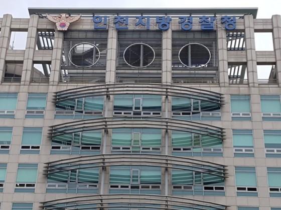 인천지방경찰청 전경.