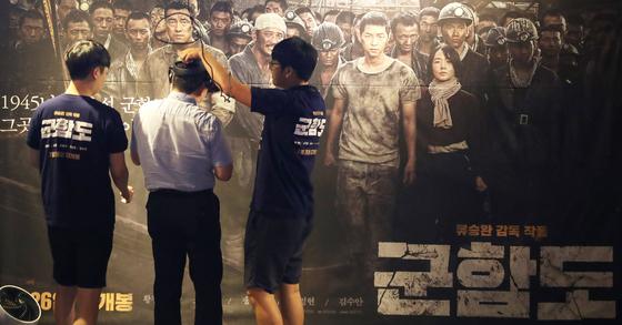여의도 멀티플렉스 상영관의 '군함도' 포스터. 장진영 기자