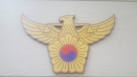 경찰청 마크 [중앙일보DB]