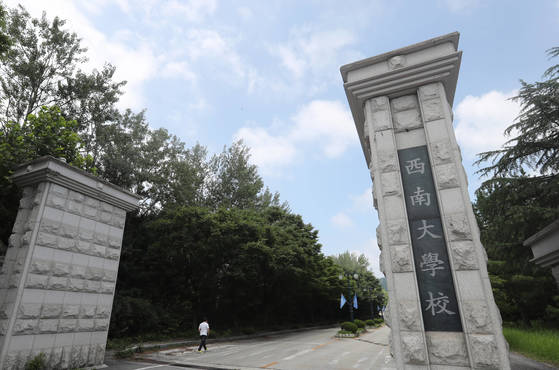 전북 남원의 서남대. 폐교 결정이 내려지면 의대 정원 49명은 전북지역 내 다른 의대로 편입될 가능성이 높다. [연합뉴스]