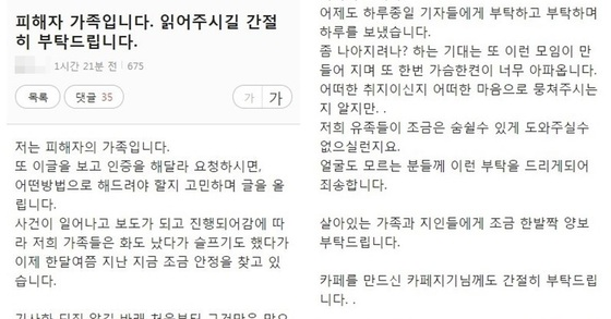 [사진 '여성혐오 살인 공론화 시위' 카페 캡처]