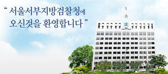 [사진 서울서부지검 홈페이지]