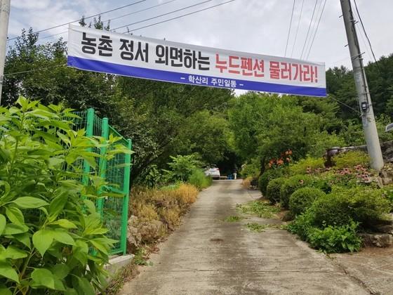 충북 제천시 봉양읍 묘재마을 앞에 '누드 펜션' 운영 금지를 요구하는 플래카드가 걸려있다. 최종권 기자