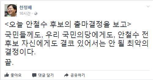 [천정배 의원 페이스북 캡처]