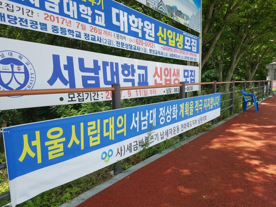 서남대 정문 앞에 붙은 현수막들. 남원=김준희 기자