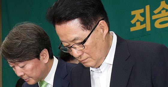 안철수 전 국민의당 대표와 박지원 전 대표. [연합뉴스]