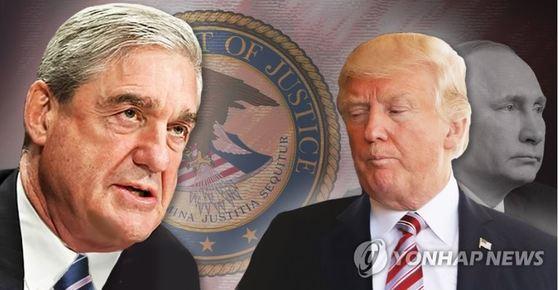 '러시아 스캔들'을 수사 중인 로버트 뮬러 특검(왼쪽)과 트럼프 대통령['연합뉴스]