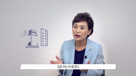 청와대 공식 페이스북에 올라온 김현미 국토교통부 장관의 인터뷰 동영상. [청와대 페이스북 캡처]