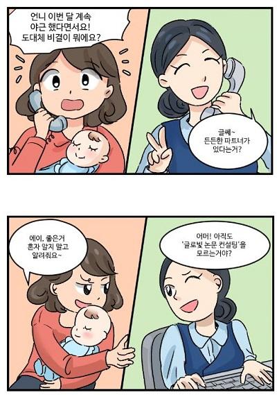 주인공 논문컨설팅 웹툰 공개