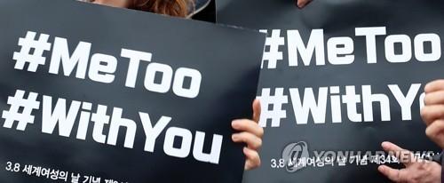 4일 오후 서울 광화문광장에서 `2018 3.8 세계여성의 날 기념 제34회 한국여성대회`에서 참가자들이 `#Me Too #With You` 구호가 적힌 손팻말을 들고 있다. 연합뉴스