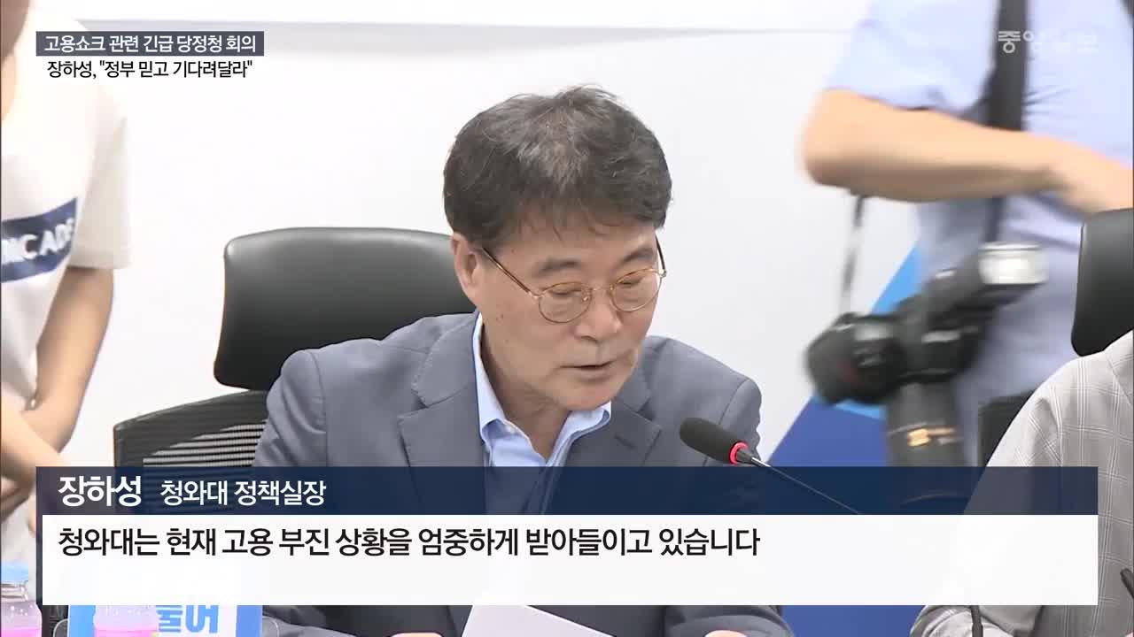 """한국당 """"소득주도 성장 실패, 장하성 인사조치하라"""""""