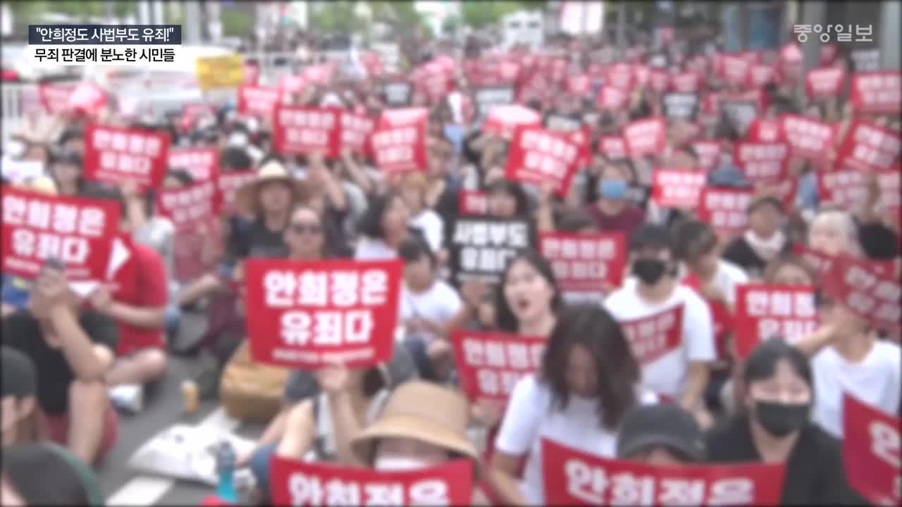 안희정 1심 재판부 '김지은씨 그루밍 가능성' 전문가 의견 배제