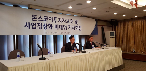 21일 한국프레스센터에서 열린 '돈스코이호 투자자 보호와 사업 정상화를 위한 비대위 기자회견'에서 홍건표(왼쪽) 전 동아건설 회장 비서실장이 기자들의 질의에 답하고 있다. [비대위 제공]
