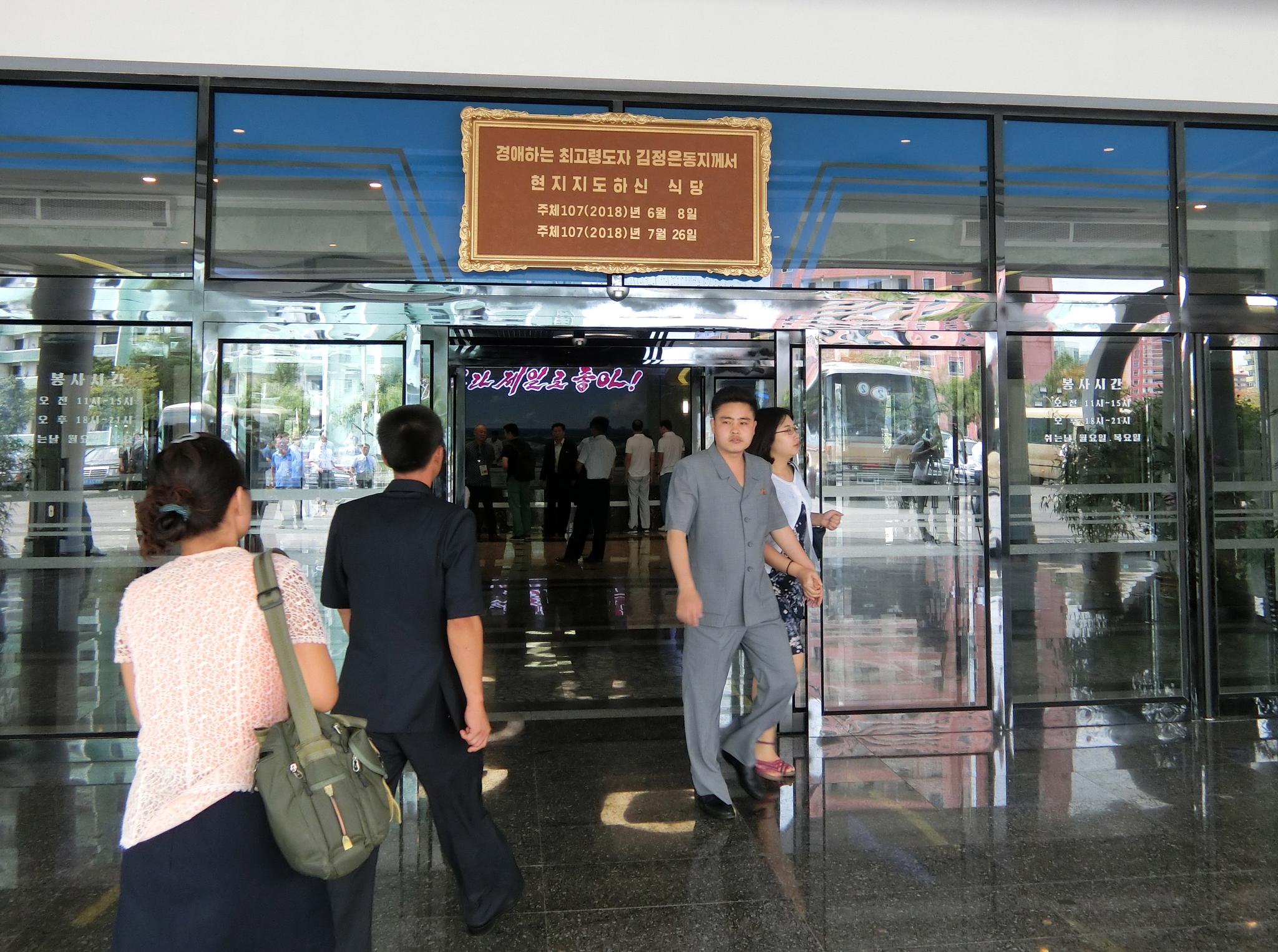 김정은 국무위원장은 이곳 대동강수산물식당을 6월과 7월 두차례 다녀갔다. 평양=이정민 기자