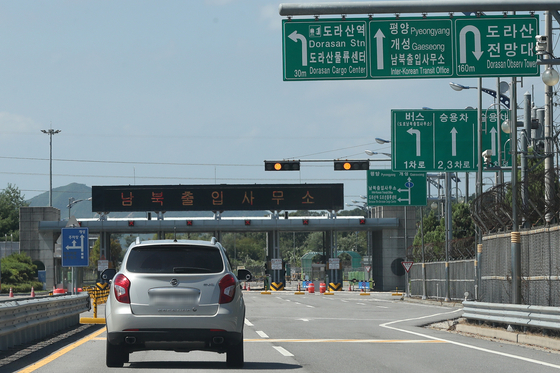 16일 경기 파주 남북출입사무소 개성 방향 출입구로 차량이 이동하고 있다. [뉴스1]