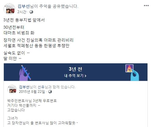 김부선이 23일 새벽 페이스북에 3년 전 썼던 글을 다시 올렸다. [사진 김부선 페이스북]