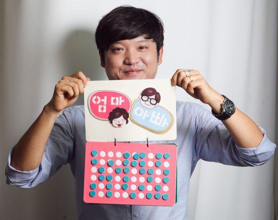 송치훈 체인지메이커 대표. 시각장애인을 위해 개발한 점자연습책을 들고 있다. [김경록 기자]