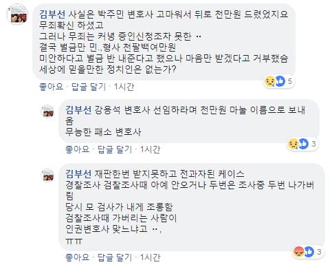 [사진 김부선 페이스북]
