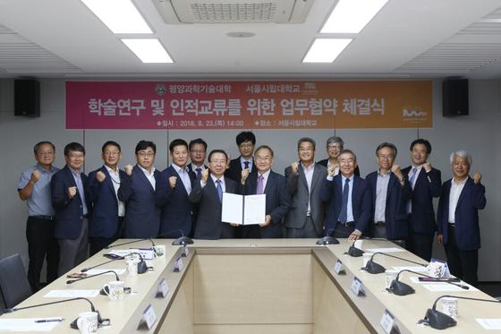 서울시립대, 평양과학기술대와 협약 체결