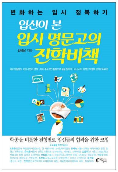 김혜남 교사의 책『입신이 본 입시 명문고의 진학비책』이다. 학종시대에 원하는 대학과 희망하는 전공을 찾아가는 방법에 대해 서술했다.