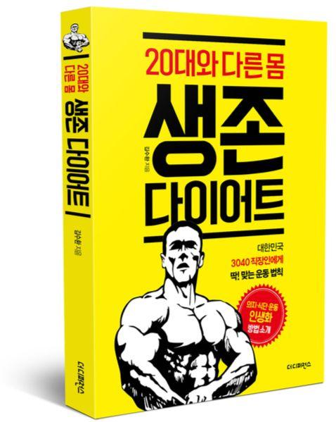 2017년 김수환 차장의 다이어트 성공비결을 담아 출간한 책 『생존다이어트』. [사진 이상원]