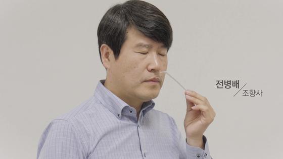 아모레퍼시픽 향료 연구팀을 이끌고 있는 조향사 전병배 마스터 연구원.