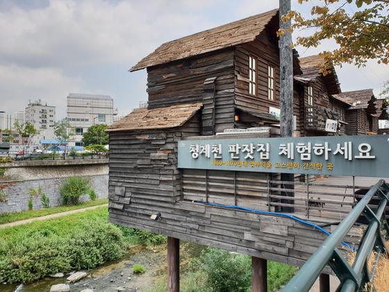 청계천박물관 맞은편에는 과거 청계천에 있던 판잣집을 재현한 시설이 있다.
