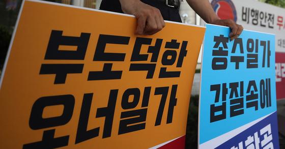 서울 동화면세점 앞에서 대한항공조종사노조 관계자들이 현 경영진 퇴진을 위한 촉구대회를 열고 있다. [연합뉴스]