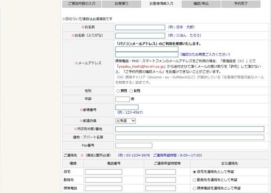 개인 정보 입력 화면.