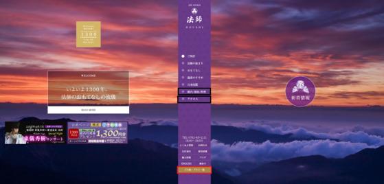이시카와 현의 호쇼이 료칸 홈페이지 첫 화면. 비교적 깔끔하게 구성된 편이다.