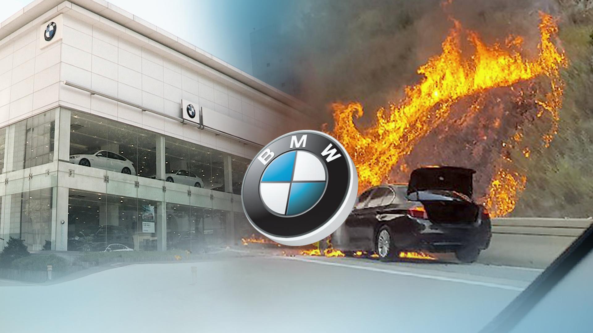 국회 국토교통위원회는 28일 BMW 화재 사고와 관련해 국토위 차원의 공청회를 개최한다. [연합뉴스]