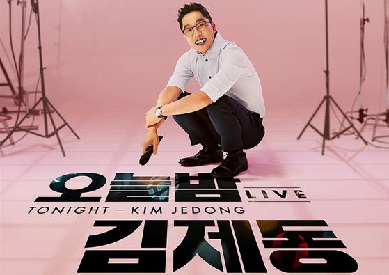다음달 10일 첫 방송을 시작하는 라이브 시사쇼 KBS1 '오늘밤 김제동'의 포스터