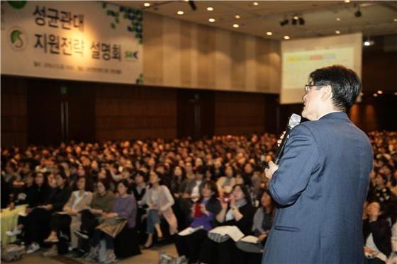 성균관대, 2019학년도 수시지원전략 설명회 개최