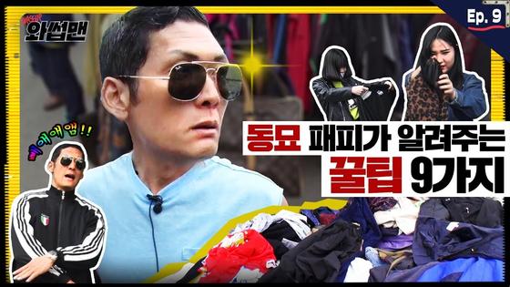 JTBC '사서고생'에서 박준형 캐릭터를 앞세워 만들어진 웹예능 '와썹맨'. [사진 스튜디오 룰루랄라]