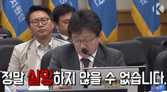 [사진 KBS News 유튜브 캡처]